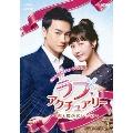 ラブ・アクチュアリー ~君と僕の恋レシピ~ DVD-SET3