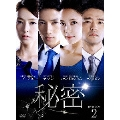 秘密 DVD-BOX2
