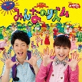 NHKおかあさんといっしょ 最新ベスト みんなのリズム CD