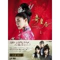 奇皇后 -ふたつの愛 涙の誓い- DVD BOXI