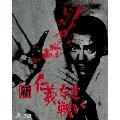 新 仁義なき戦い Blu-ray BOX<初回生産限定版>