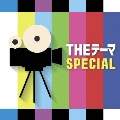 THEテーマ SPECIAL