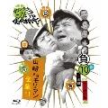 ダウンタウンのガキの使いやあらへんで!! ~ブルーレイシリーズ10~ 山崎VSモリマン全集!!