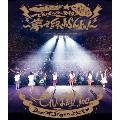 ワールドワイド☆でんぱツアー2014 in 日本武道館 ~夢で終わらんよっ!~