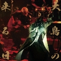 J・A・シーザーコンサート 大鳥の来る日~THE END OF THE WORLD~