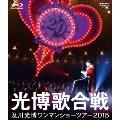 及川光博ワンマンショーツアー2015『光博(こうはく)歌合戦』<通常版>