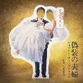 日本テレビ系水曜ドラマ 偽装の夫婦 オリジナル・サウンドトラック