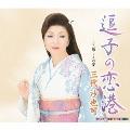 逗子の恋港/桜…その愛