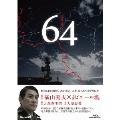 64 ロクヨン ブルーレイBOX[NSBX-21193][Blu-ray/ブルーレイ]