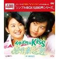 イタズラなKiss~惡作劇之吻~ DVD-BOX2