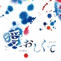NHKドラマ10「愛おしくて」オリジナル・サウンドトラック