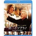 ボーイ・ソプラノ ただひとつの歌声 [Blu-ray Disc+DVD]<初回版>