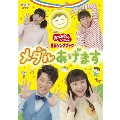 NHKおかあさんといっしょ 最新ソングブック メダルあげます DVD