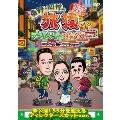 東野・岡村の旅猿SP プライベートでごめんなさい… タイの旅 ワクワク編 プレミアム完全版