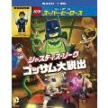 LEGOスーパー・ヒーローズ:ジャスティス・リーグ<ゴッサム大脱出> [Blu-ray Disc+DVD]<数量限定生産版>
