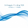 ソルフェジオ・ヒーリング528 心身を整える5つの周波数 CD