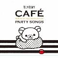 リラックマ・カフェ・パーティー・ソングス