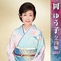 岡ゆう子 全曲集 2017