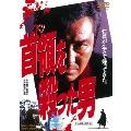 首領を殺った男[DUTD-03128][DVD] 製品画像