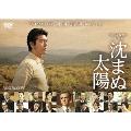 沈まぬ太陽 DVD-BOX Vol.2[DABA-5057][DVD] 製品画像