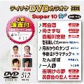 テイチクDVDカラオケ スーパー10 W (512)
