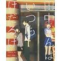 田中くんはいつもけだるげ 5 [Blu-ray Disc+CD]<特装限定版>