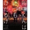 田中くんはいつもけだるげ 6 [Blu-ray Disc+CD]<特装限定版>