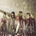 二人セゾン (TYPE-C) [CD+DVD]