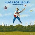 大人のJ-POP カレンダー 365 Radio Songs 1月 新年