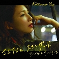さよなら、スタンダード (A) [CD+DVD]<初回限定盤>