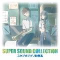 スーパー・サウンド・コレクション スタジオジブリ吹奏楽 CD