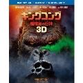 キングコング:髑髏島の巨神 3D&2Dブルーレイセット(2枚組/デジタルコピー付)<初回仕様版>