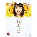 連続テレビ小説 ひよっこ 完全版 DVD BOX1