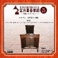 金沢蓄音器館 Vol.67 【ハイドン「3重奏ト長調」】