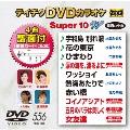 テイチクDVDカラオケ スーパー10 W (556)