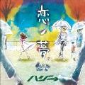 恋ノ夢。 feat.erica [CD+DVD]<初回限定盤>