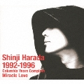 原田真二1992-1996 コロムビア・イヤーズ・コンプリート [5CD+ブックレット]