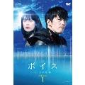 ボイス~112の奇跡~ DVD-BOX1