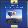 八十日間世界一周~ムード・ミュージック・ベスト