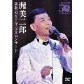 演歌道五十年記念コンサート