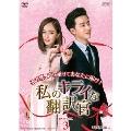 私のキライな翻訳官 DVD-BOX3
