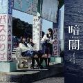 暗闇 (Type C) [CD+DVD]