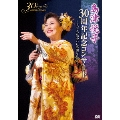 島津悦子 30周年記念コンサート ~すべての出会いに感謝を込めて~