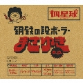 鋼鉄の段ボーラーまさゆき e.p. [CD+DVD]<完全限定生産盤>