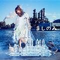 ぺっとぼとリテラシー [CD+DVD]<初回限定盤>