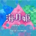 フジテレビ系ドラマ 「海月姫」 オリジナルサウンドトラック
