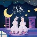 世界中が恋をする夜 [CD+DVD]<初回限定盤>