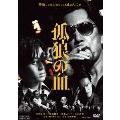 孤狼の血[DSTD-20139][DVD]