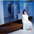 革命前夜 [CD+DVD]<アーティスト盤>