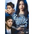 名前のない女 DVD-SET3